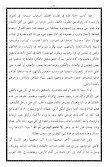 ٢٩- الاستاد المودودي ويليه كشف الشبهة - Page 7