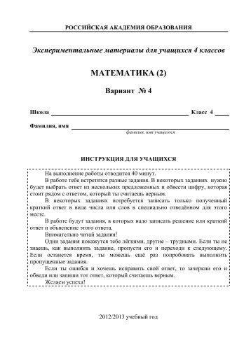математика 4 класс (2)