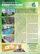 Бизнес Курс №06(729) - Page 7