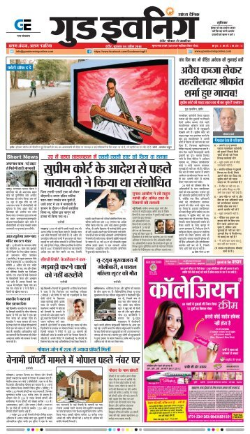 GOOD EVENING-INDORE-04-04-2018