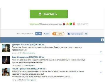 Бесплатный Конвертер PDF в Word скачать