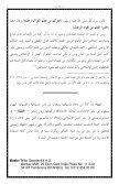 ٣٣- الفقه على المذاهب الأربعة ٣ - Page 2