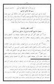 ٣٣- الفقه على المذاهب الأربعة ٣ - Page 3