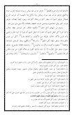 ٣٣- الفقه على المذاهب الأربعة ٣ - Page 4