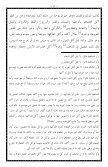 ٣٣- الفقه على المذاهب الأربعة ٣ - Page 5