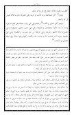٣٣- الفقه على المذاهب الأربعة ٣ - Page 6