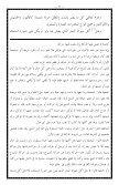 ٣٣- الفقه على المذاهب الأربعة ٣ - Page 7