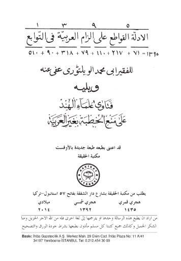 ٣٤- الادلة القواطع ويليه فتاوى علماء الهند على منع الخطبة