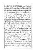 ٣٤- الادلة القواطع ويليه فتاوى علماء الهند على منع الخطبة - Page 3