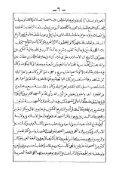 ٣٤- الادلة القواطع ويليه فتاوى علماء الهند على منع الخطبة - Page 7
