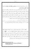 ٣٥- البريقة شرح الطريقة  ١ - Page 2