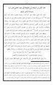 ٣٥- البريقة شرح الطريقة  ١ - Page 3