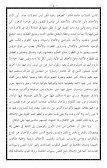 ٣٥- البريقة شرح الطريقة  ١ - Page 4