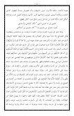 ٣٥- البريقة شرح الطريقة  ١ - Page 5