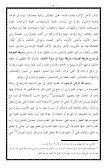 ٣٥- البريقة شرح الطريقة  ١ - Page 6