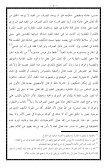 ٣٥- البريقة شرح الطريقة  ١ - Page 7