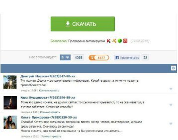 Tuneup utilities 2013 скачать бесплатно на русском с ключом