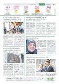 BONUS №11(276) - Page 3