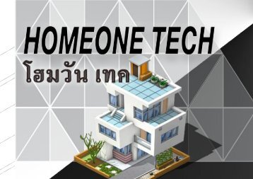 HOMEONE TECH CATALOG