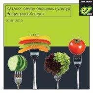 Каталог семян овощных культур. Защищенный грунт  2018|2019