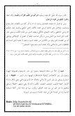 ٣٨- السعادة الأبدية فيما جاء به النقشبندية - Page 2