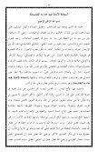 ٣٨- السعادة الأبدية فيما جاء به النقشبندية - Page 3