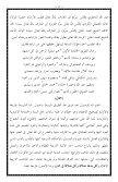 ٣٨- السعادة الأبدية فيما جاء به النقشبندية - Page 5