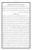 ٣٨- السعادة الأبدية فيما جاء به النقشبندية - Page 6