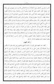 ٣٨- السعادة الأبدية فيما جاء به النقشبندية - Page 7