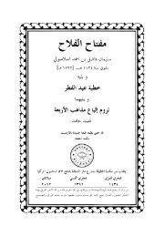 ٣٩- مفتاح الفلاح ويليه خطبة عيد الفطر