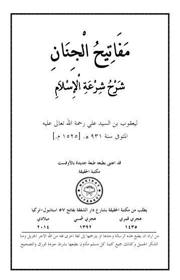 ٤٠- مفاتيح الجنان شرح شرعة الإسلام