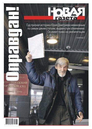 «Новая газета» №36 (пятница) от 06.04.2018