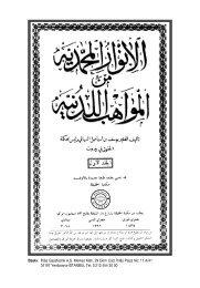 ٤١- الأنوار المحمدية من المواهب اللدنية
