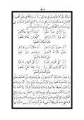٤١- الأنوار المحمدية من المواهب اللدنية - Page 3