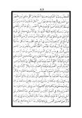 ٤١- الأنوار المحمدية من المواهب اللدنية - Page 4