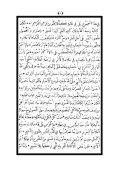 ٤١- الأنوار المحمدية من المواهب اللدنية - Page 5