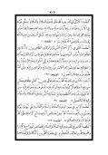 ٤١- الأنوار المحمدية من المواهب اللدنية - Page 7