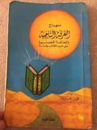 الفرقة الناجية والطائفة المصورة على ضوء الكتاب والسنة