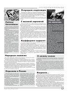 """Газета """"Новый Компас"""" (Номер от 29 марта 2018) - Page 3"""
