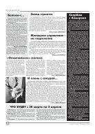 """Газета """"Новый Компас"""" (Номер от 29 марта 2018) - Page 4"""