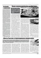 """Газета """"Новый Компас"""" (Номер от 29 марта 2018) - Page 5"""