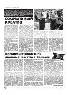 """Газета """"Новый Компас"""" (Номер от 29 марта 2018) - Page 6"""
