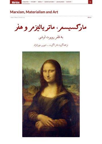 مارکسیسم، ماتریالیزم و هنر