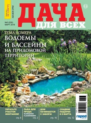 ВСПС/НА ВСЕ 100 №3