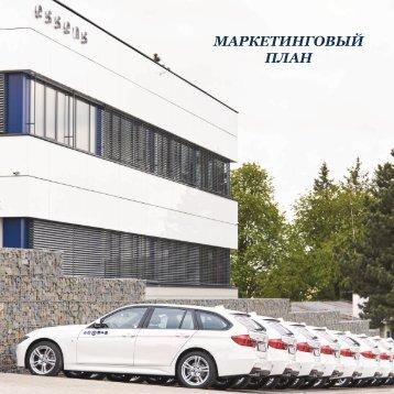 marketing-plan2018-ru