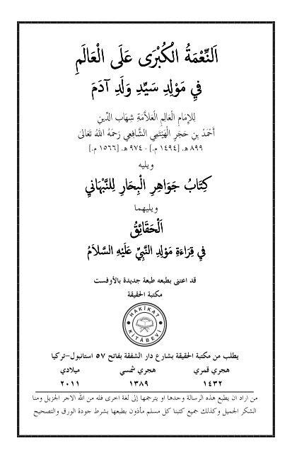 ٤٤- النعمة الكبرى على العالم في مولد سيد ولد آدم