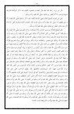 ٤٤- النعمة الكبرى على العالم في مولد سيد ولد آدم - Page 3