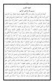 ٤٤- النعمة الكبرى على العالم في مولد سيد ولد آدم - Page 4