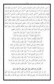 ٤٤- النعمة الكبرى على العالم في مولد سيد ولد آدم - Page 5