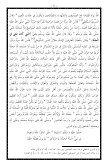 ٤٤- النعمة الكبرى على العالم في مولد سيد ولد آدم - Page 7